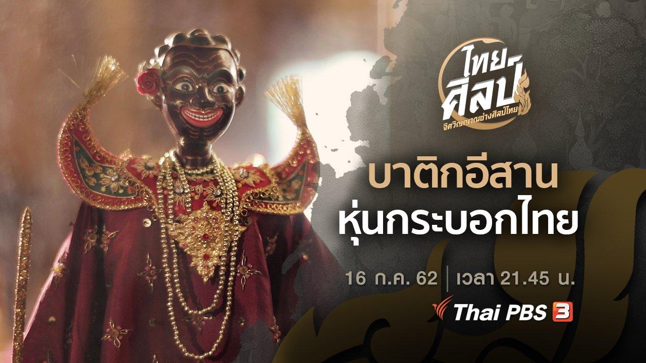 ไทยศิลป์ - บาติกอีสาน (ฉบับย่อ), หุ่นกระบอกไทย (ฉบับเต็ม)