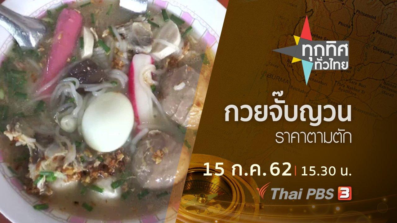 ทุกทิศทั่วไทย - ประเด็นข่าว (15 ก.ค. 62)