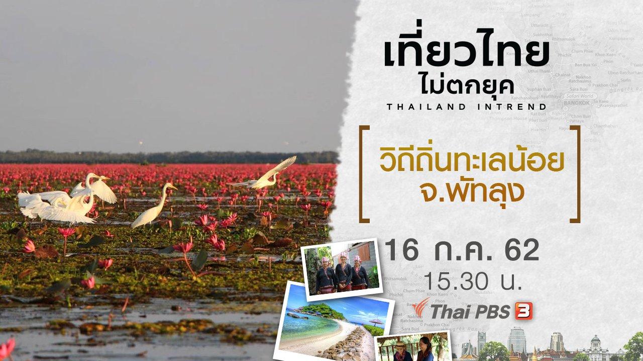 เที่ยวไทยไม่ตกยุค - วิถีถิ่นทะเลน้อย จ.พัทลุง