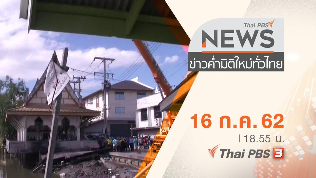 ข่าวค่ำ มิติใหม่ทั่วไทย - ประเด็นข่าว (16 ก.ค. 62)
