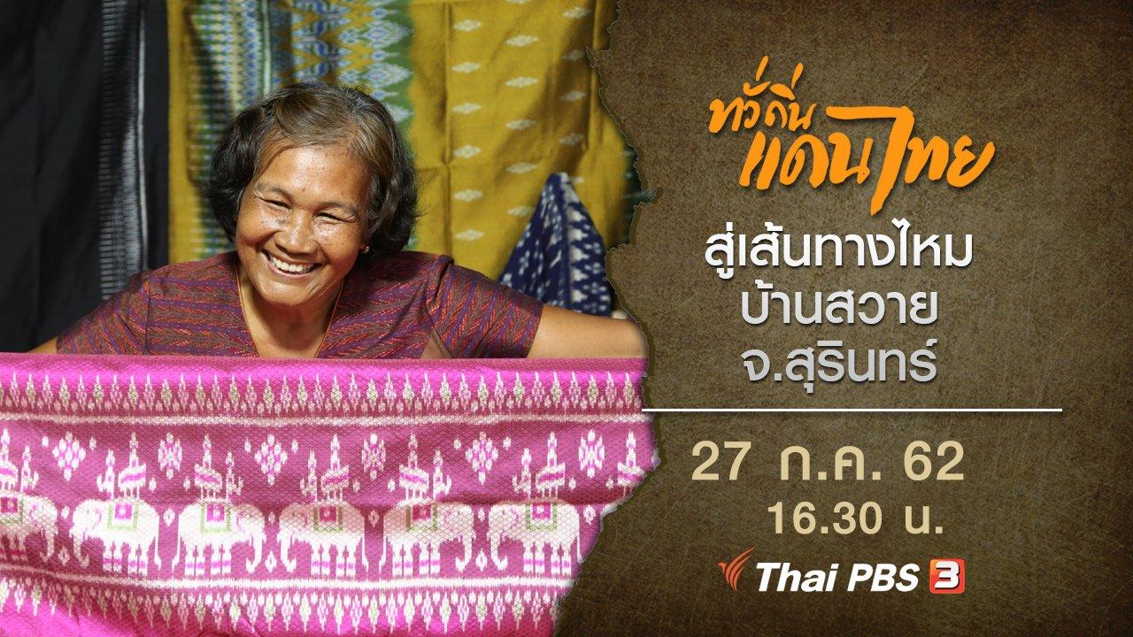ทั่วถิ่นแดนไทย - สู่เส้นทางไหม บ้านสวาย จ.สุรินทร์