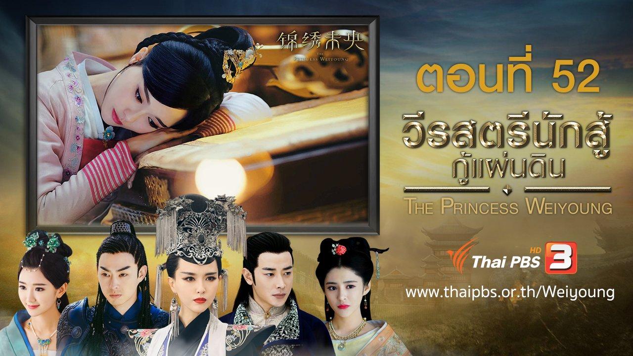 ซีรีส์จีน วีรสตรีนักสู้กู้แผ่นดิน - The Princess Weiyoung : ตอนที่ 52