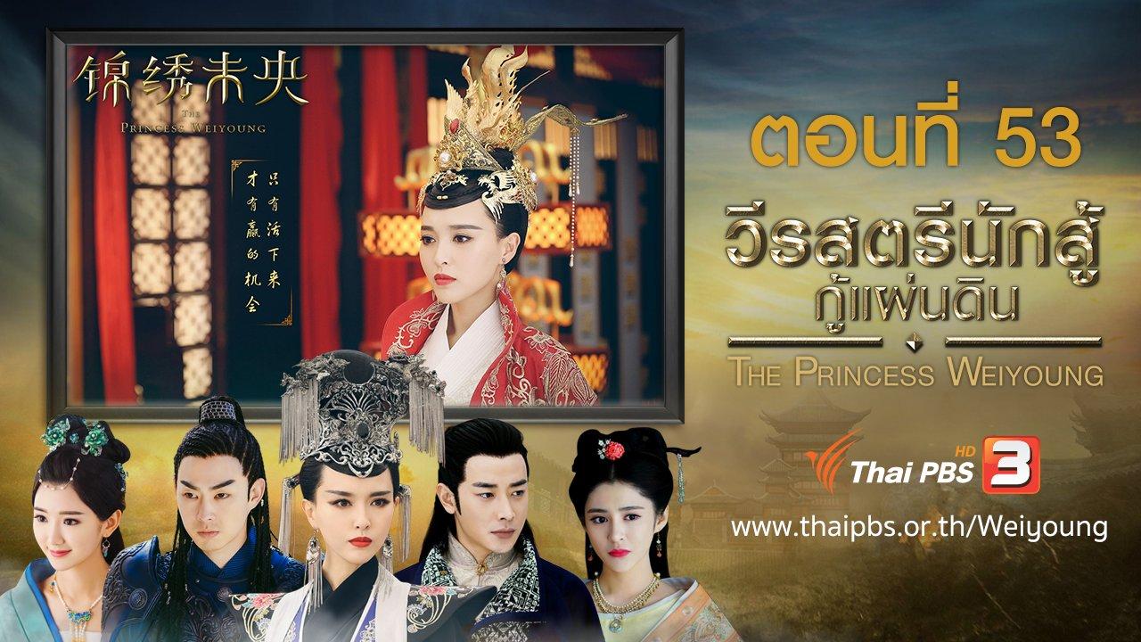 ซีรีส์จีน วีรสตรีนักสู้กู้แผ่นดิน - The Princess Weiyoung : ตอนที่ 53