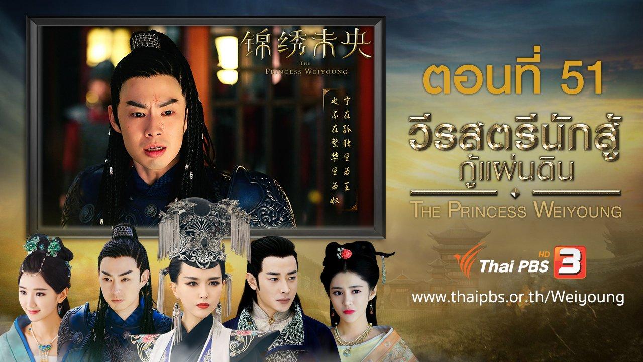 ซีรีส์จีน วีรสตรีนักสู้กู้แผ่นดิน - The Princess Weiyoung : ตอนที่ 51