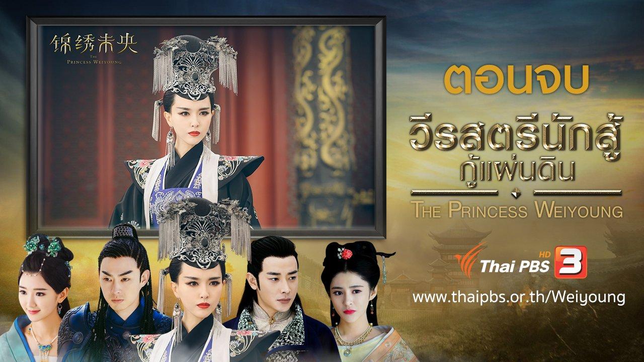 ซีรีส์จีน วีรสตรีนักสู้กู้แผ่นดิน - The Princess Weiyoung : ตอนจบ