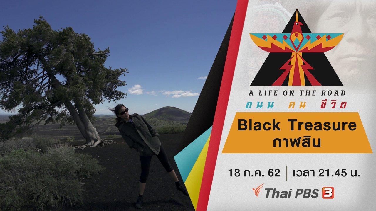A Life on the Road  ถนน คน ชีวิต - Black Treasure กาฬสิน
