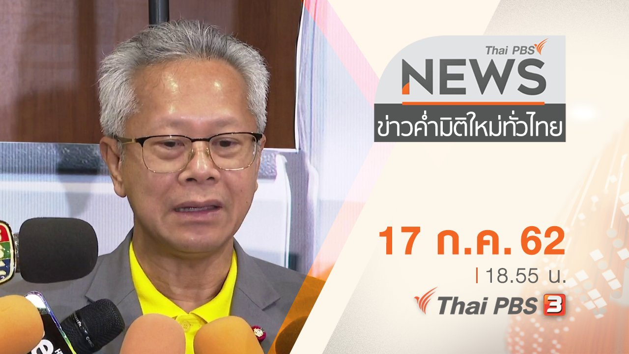 ข่าวค่ำ มิติใหม่ทั่วไทย - ประเด็นข่าว (17 ก.ค. 62)