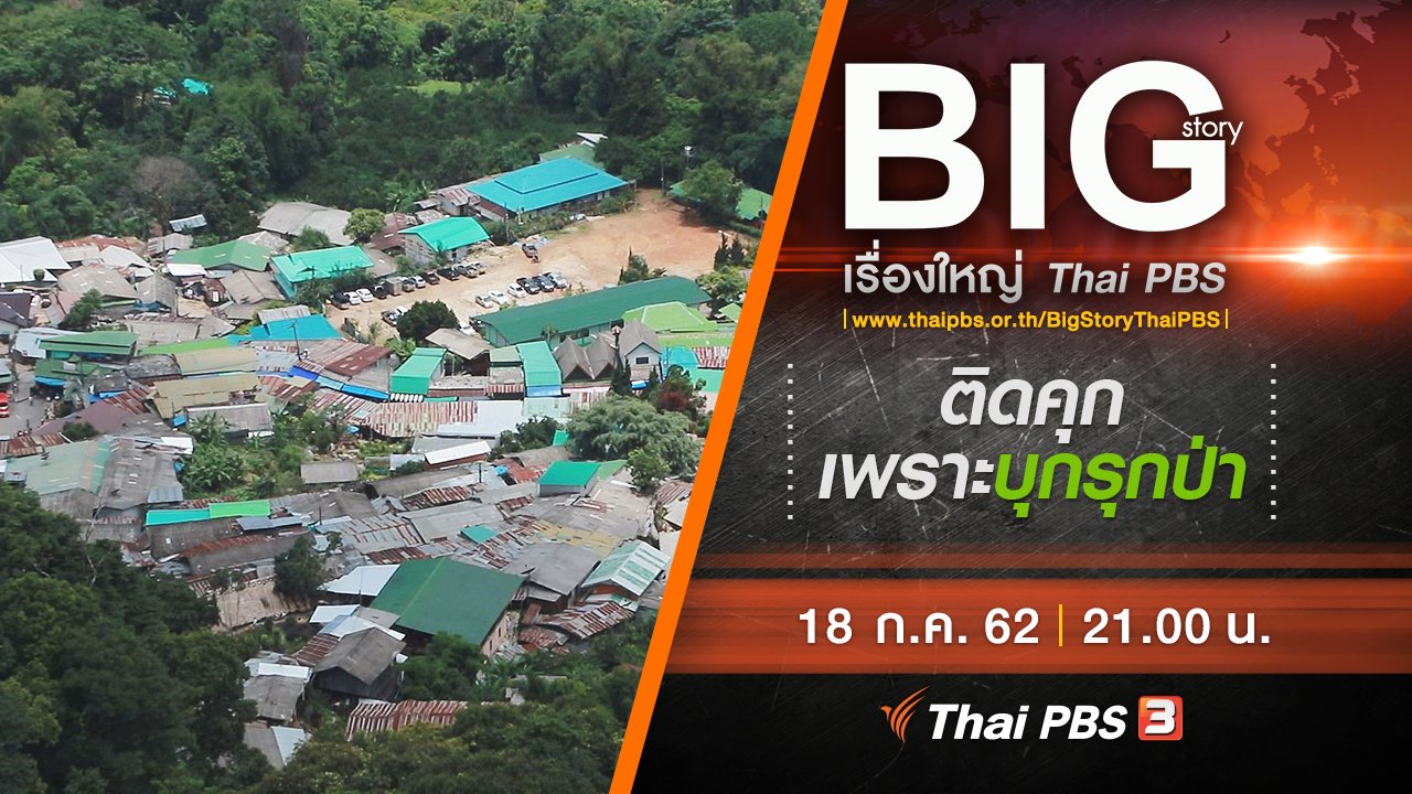 Big Story เรื่องใหญ่ Thai PBS - ติดคุกเพราะบุกรุกป่า