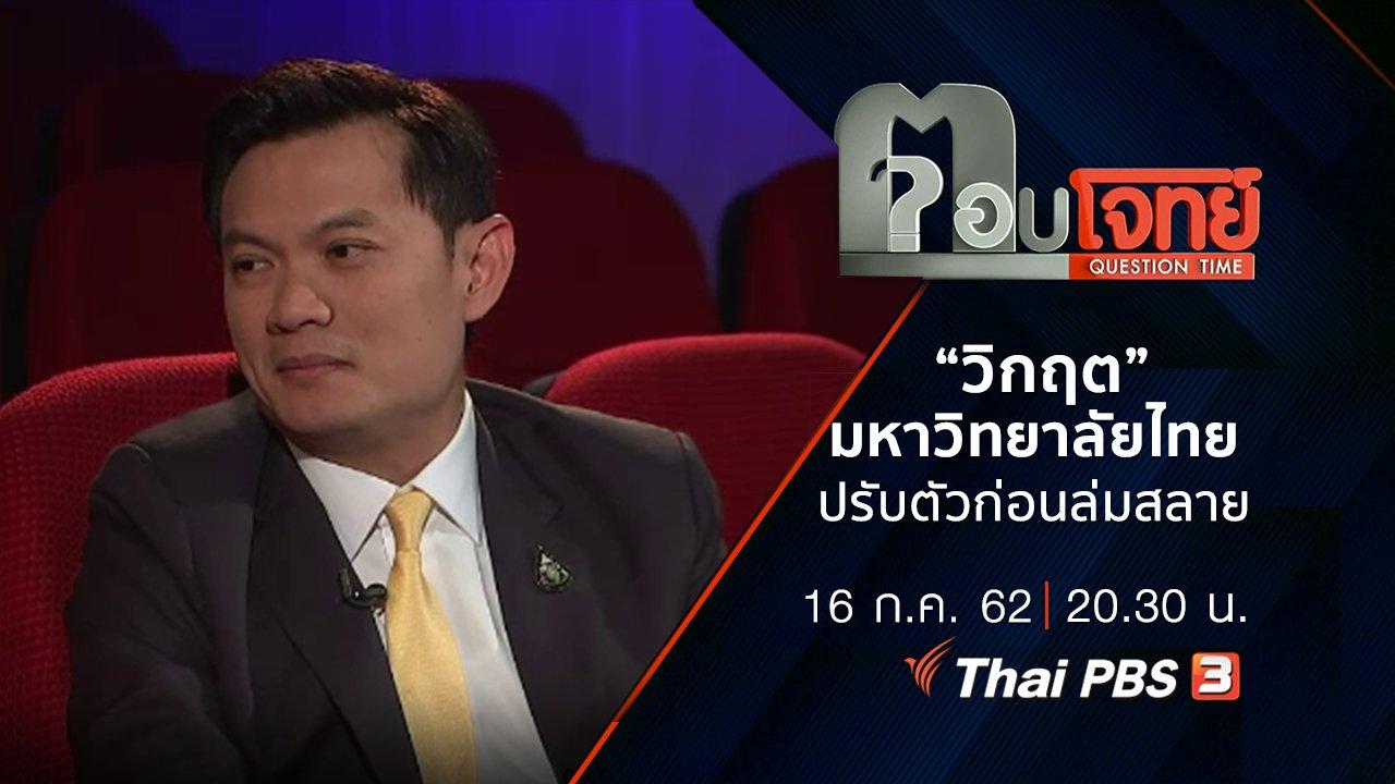 """ตอบโจทย์ - """"วิกฤต"""" มหาวิทยาลัยไทย """"ปรับตัว"""" ก่อน """"ล่มสลาย"""""""