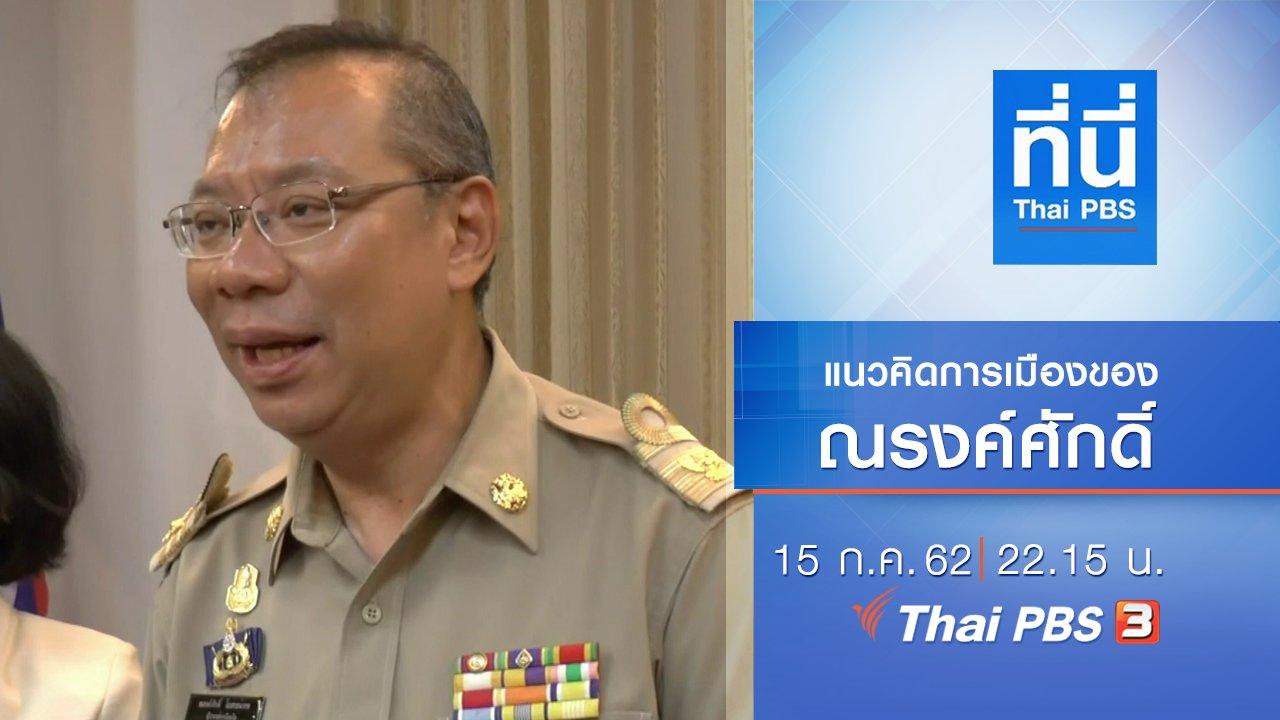 ที่นี่ Thai PBS - ประเด็นข่าว (15 ก.ค. 62)