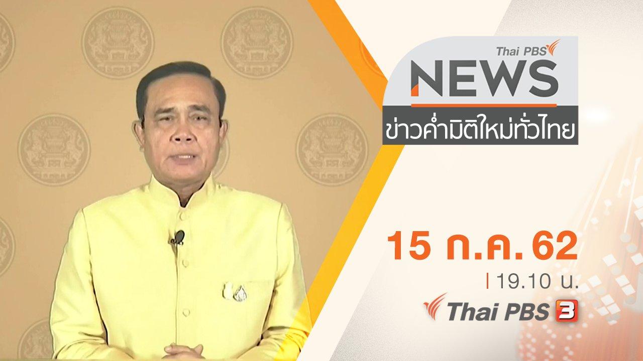 ข่าวค่ำ มิติใหม่ทั่วไทย - ประเด็นข่าว (15 ก.ค. 62)