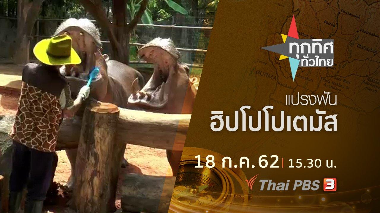 ทุกทิศทั่วไทย - ประเด็นข่าว (18 ก.ค. 62)