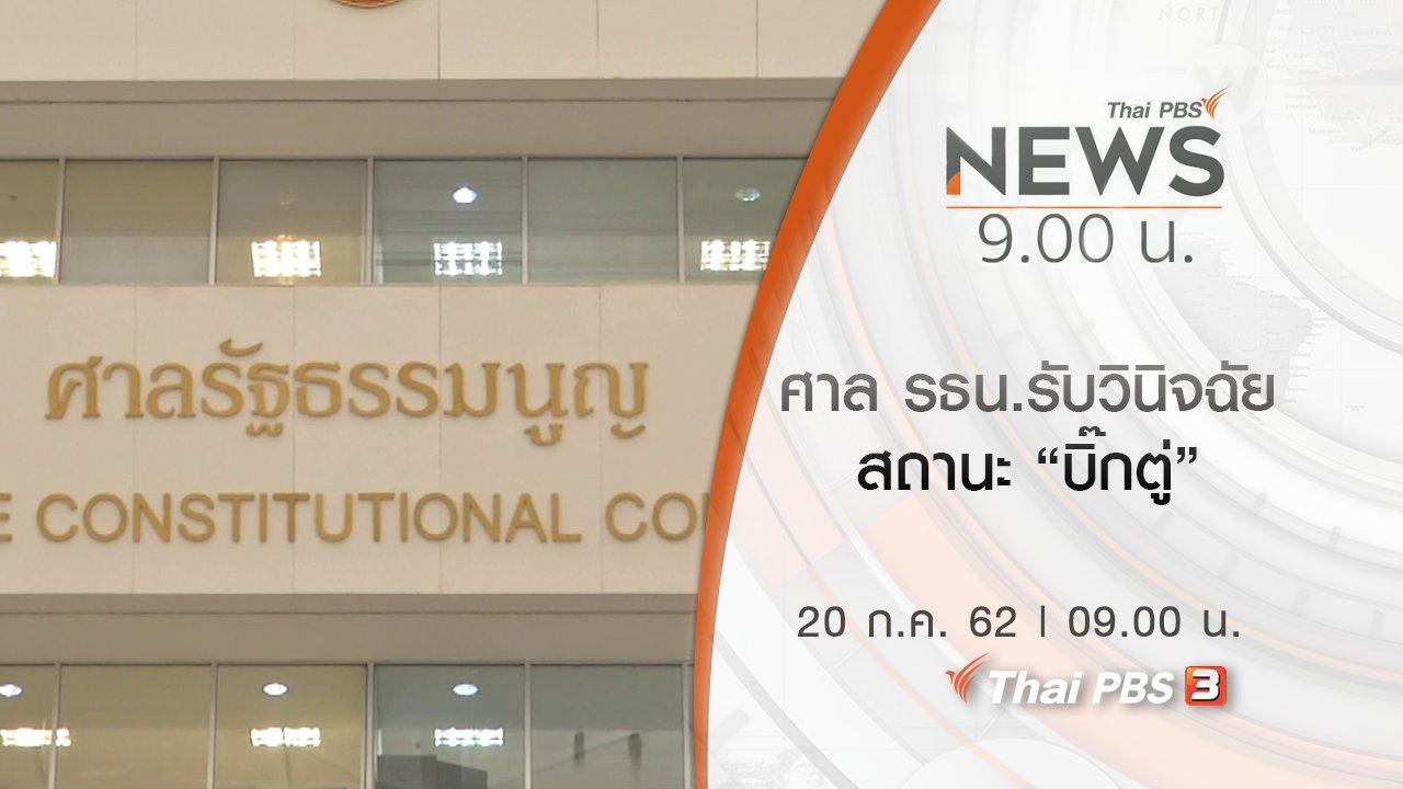 ข่าว 9 โมง - ประเด็นข่าว (20 ก.ค. 62)