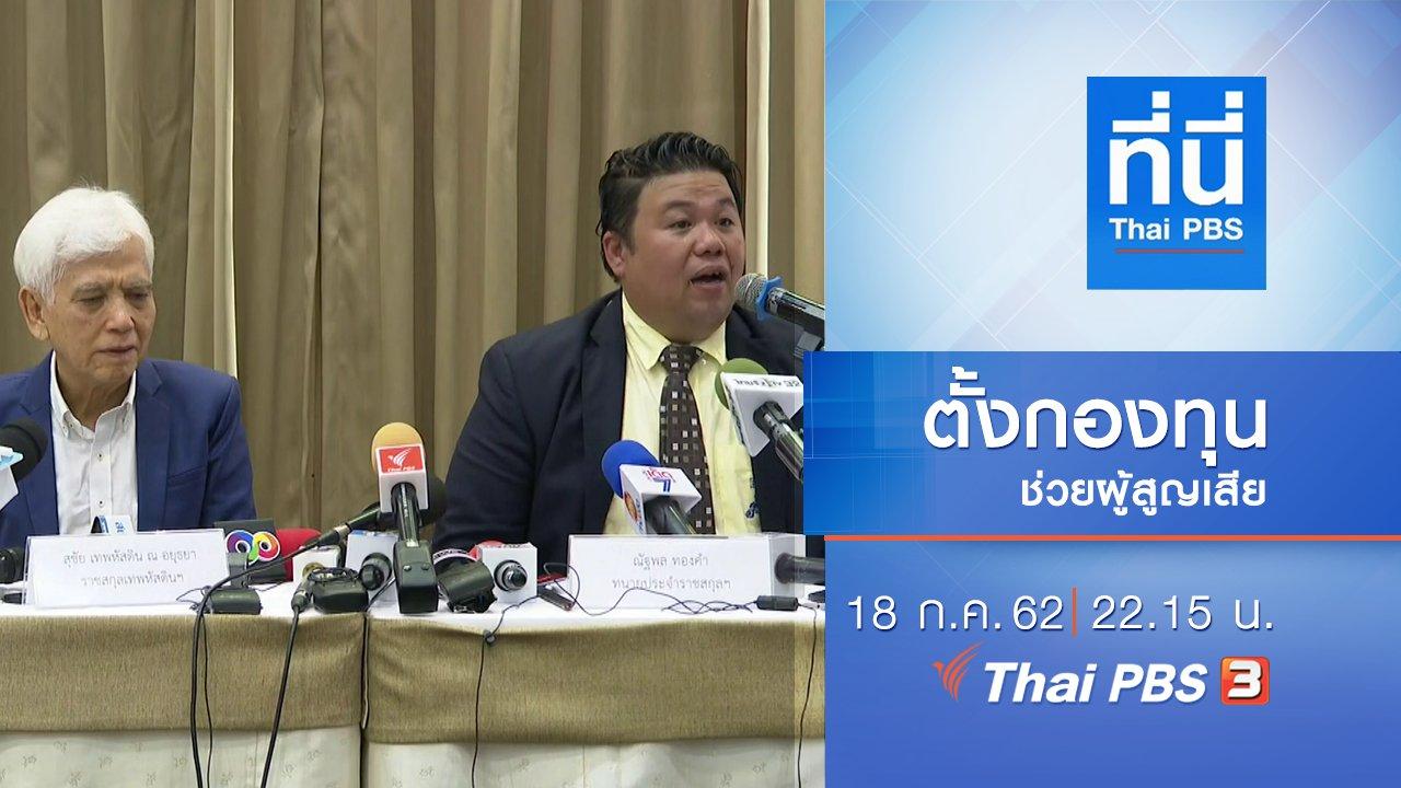 ที่นี่ Thai PBS - ประเด็นข่าว (18 ก.ค. 62)