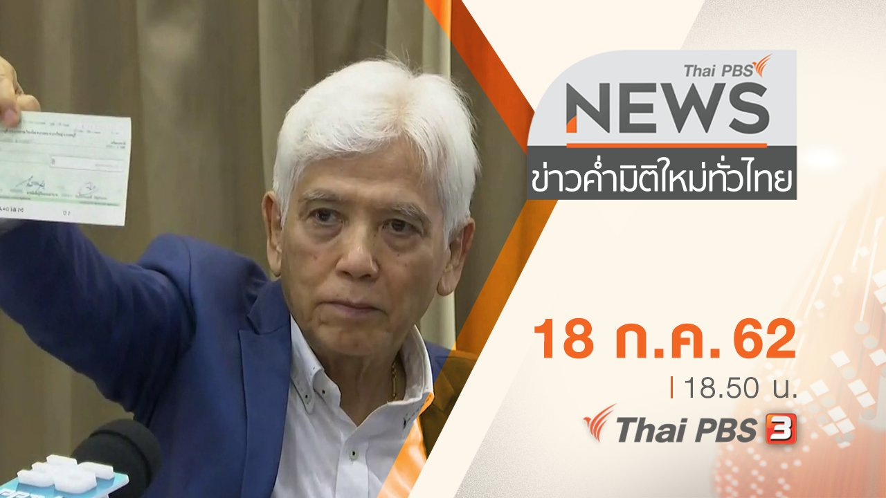 ข่าวค่ำ มิติใหม่ทั่วไทย - ประเด็นข่าว (18 ก.ค. 62)