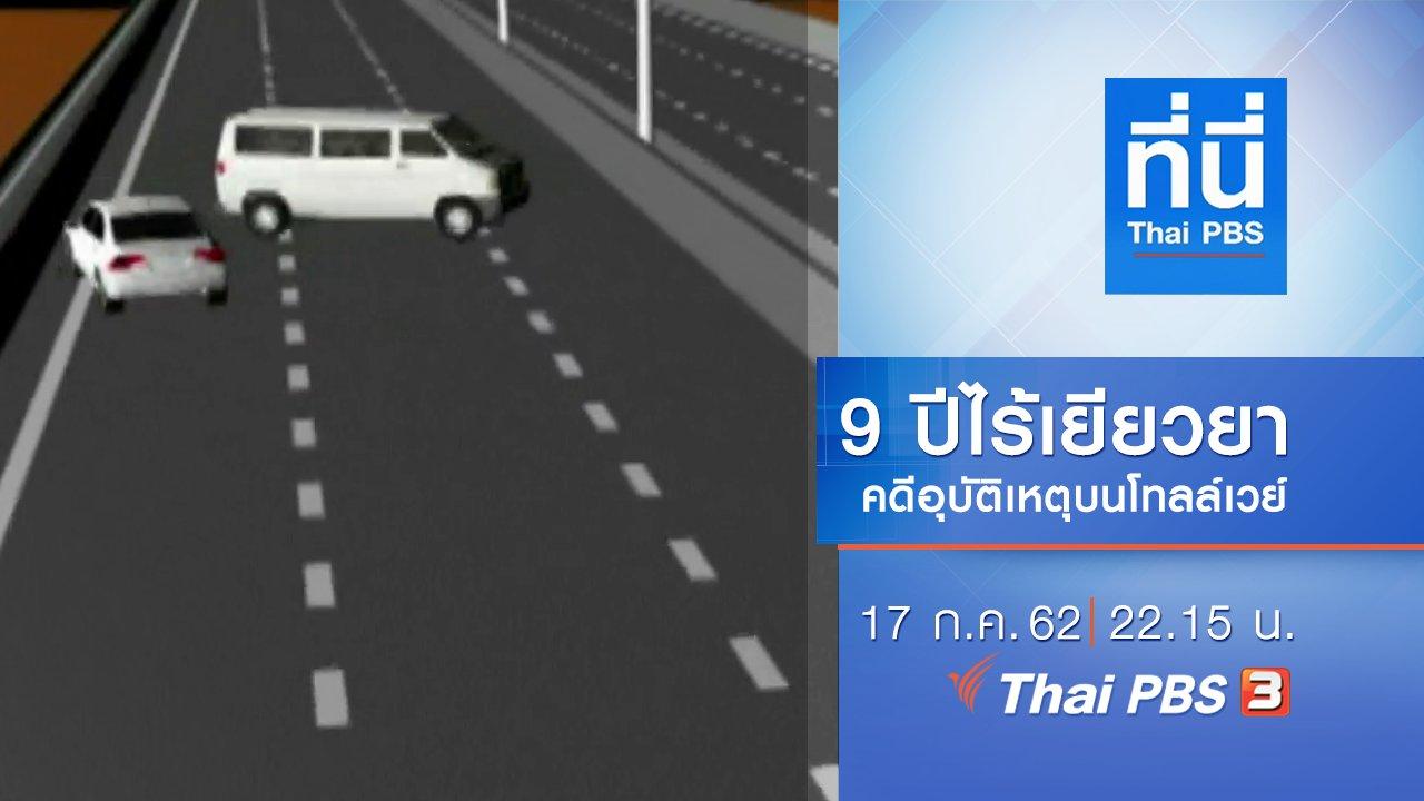 ที่นี่ Thai PBS - ประเด็นข่าว (17 ก.ค. 62)