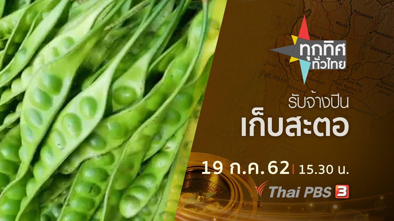 ทุกทิศทั่วไทย - ประเด็นข่าว (19 ก.ค. 62)