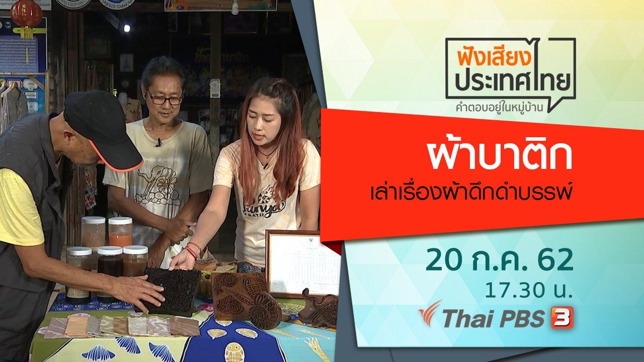 ฟังเสียงประเทศไทย - เล่าเรื่องผ้าดึกดำบรรพ์