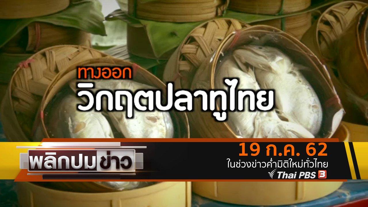 พลิกปมข่าว - ทางออกวิกฤตปลาทูไทย