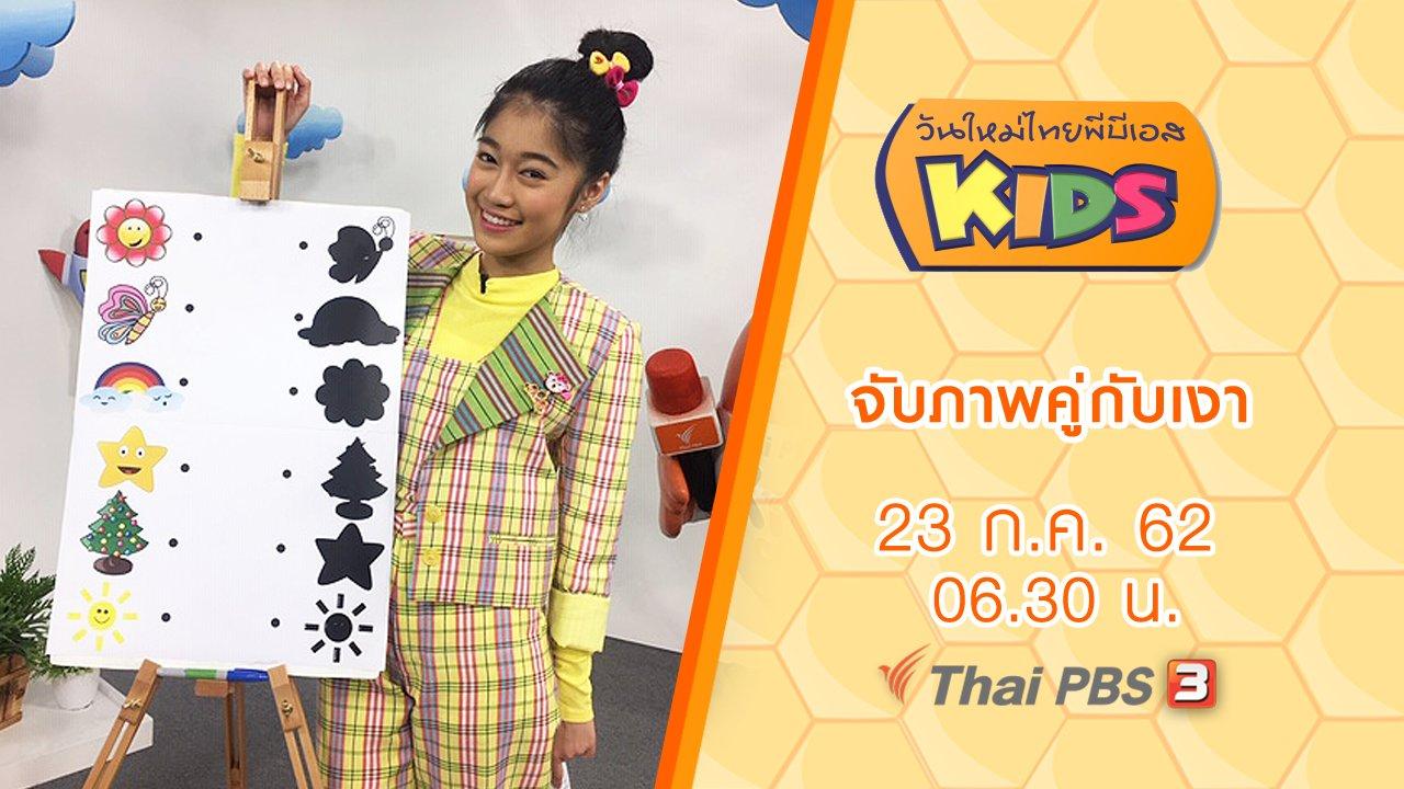 วันใหม่ไทยพีบีเอสคิดส์ - จับภาพคู่กับเงา
