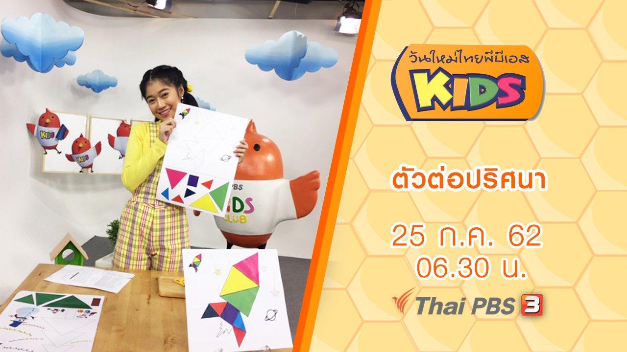วันใหม่ไทยพีบีเอสคิดส์ - ตัวต่อปริศนา