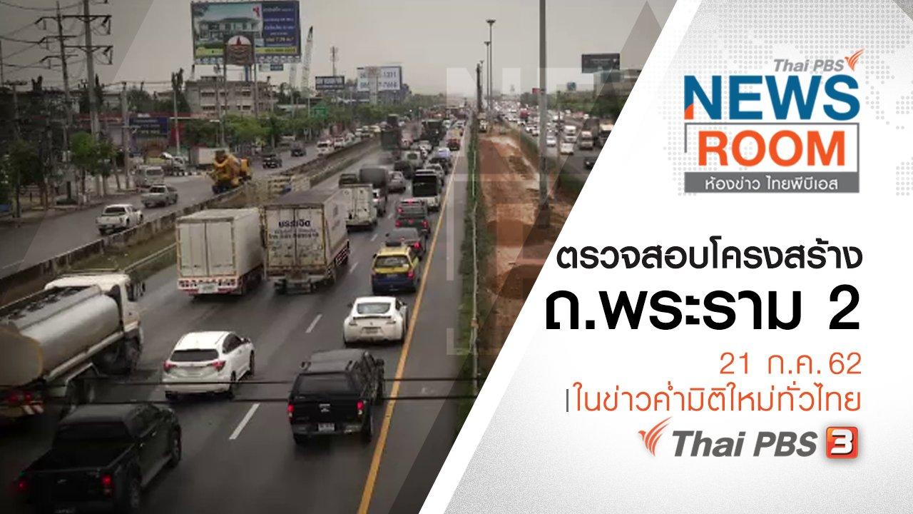 ห้องข่าว ไทยพีบีเอส NEWSROOM - ประเด็นข่าว (21 ก.ค. 62)