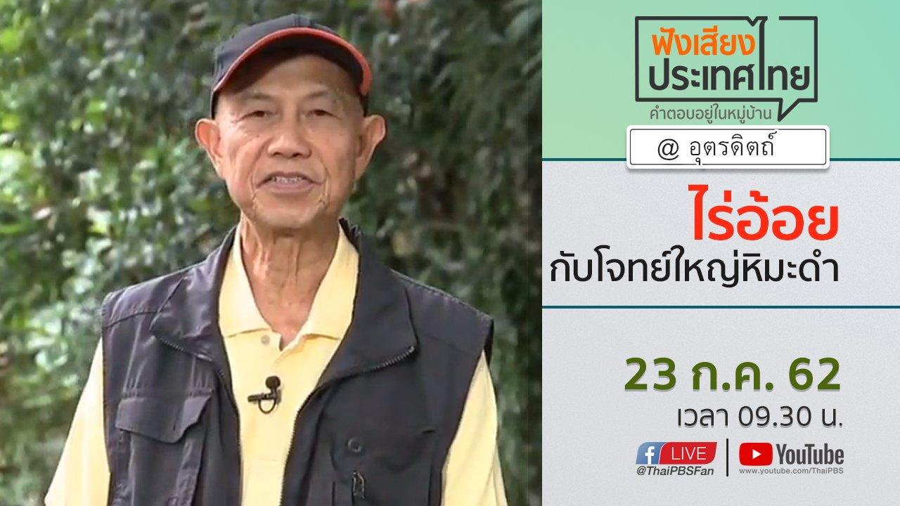 ฟังเสียงประเทศไทย - Online first Ep.71 ไร่อ้อยกับโจทย์ใหญ่หิมะดำ