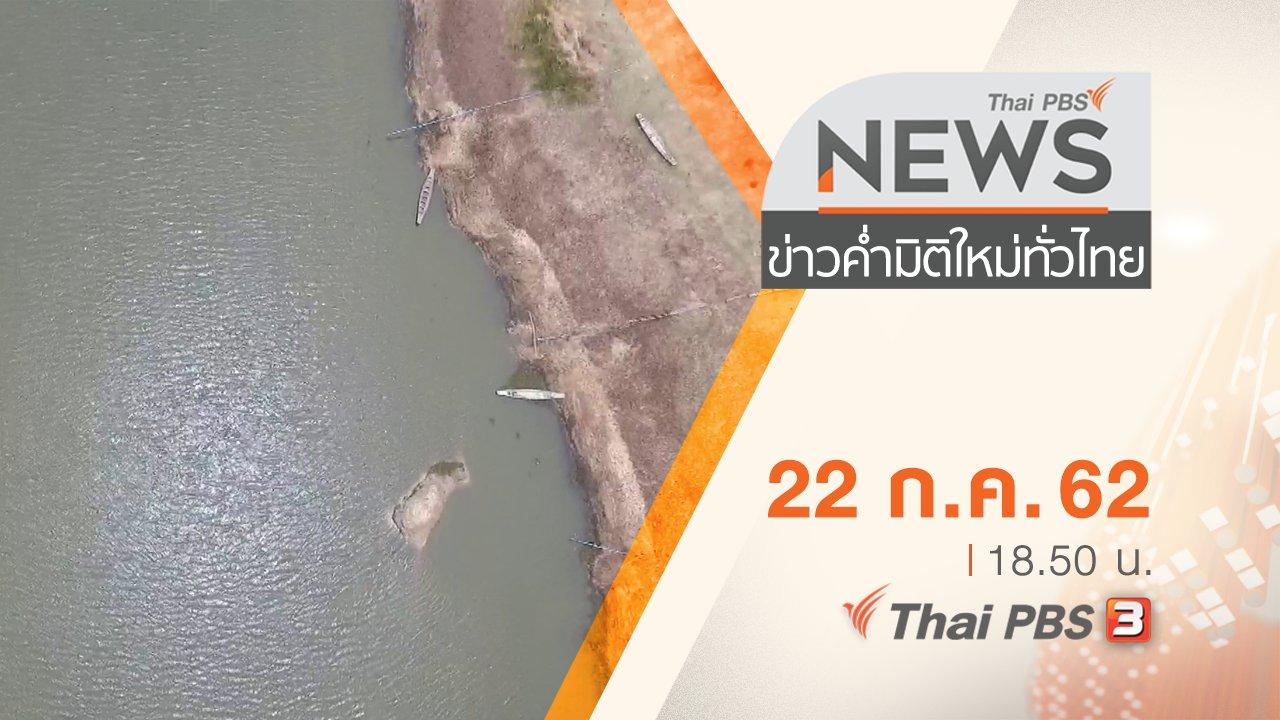 ข่าวค่ำ มิติใหม่ทั่วไทย - ประเด็นข่าว (22 ก.ค. 62)