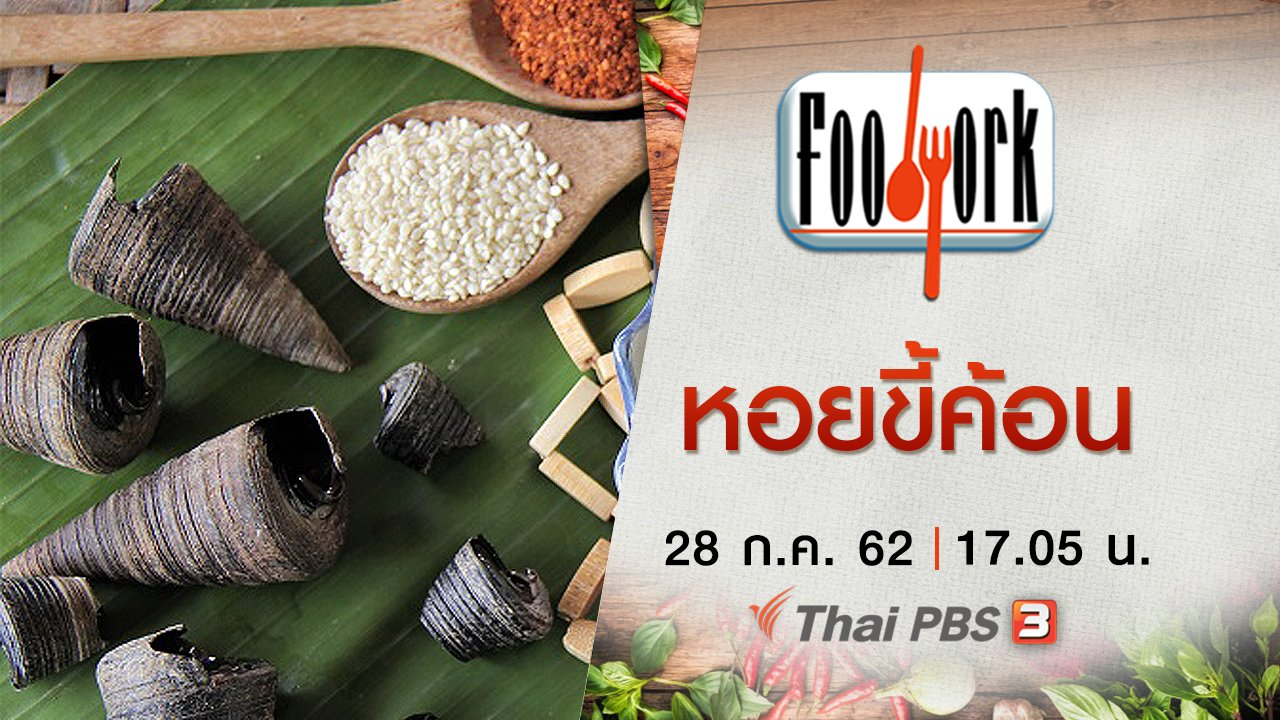 Foodwork - หอยขี้ค้อน