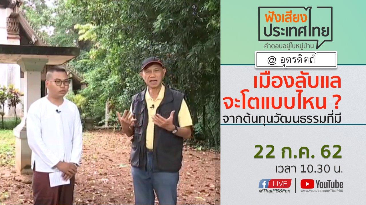 ฟังเสียงประเทศไทย - Online first Ep.70 เมืองลับแลจะโตแบบไหน ? จากต้นทุนวัฒนธรรมที่มี