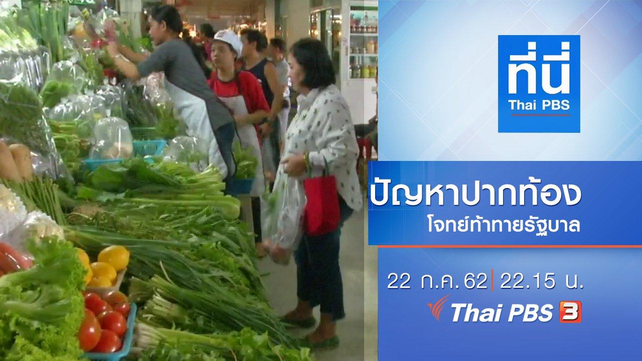 ที่นี่ Thai PBS - ประเด็นข่าว (22 ก.ค. 62)