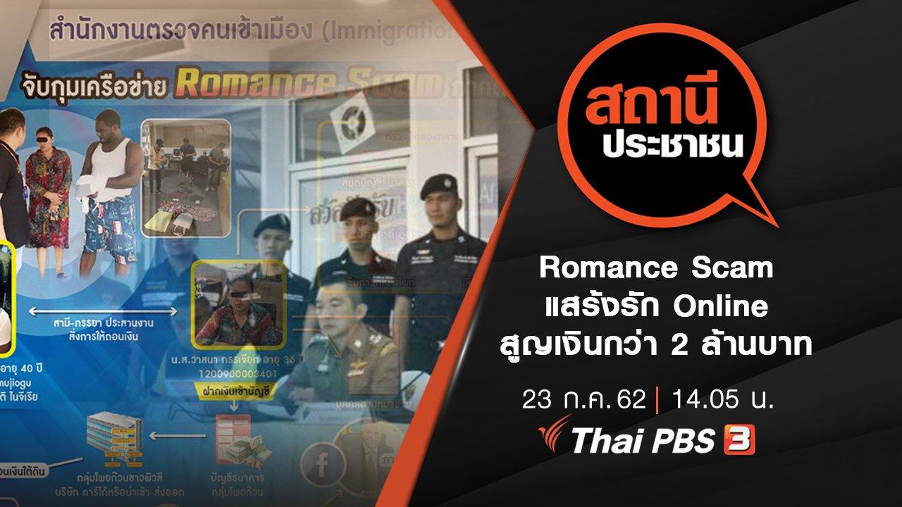 สถานีประชาชน - Romance Scam แสร้งรัก Online สูญเงินกว่า 2 ล้านบาท