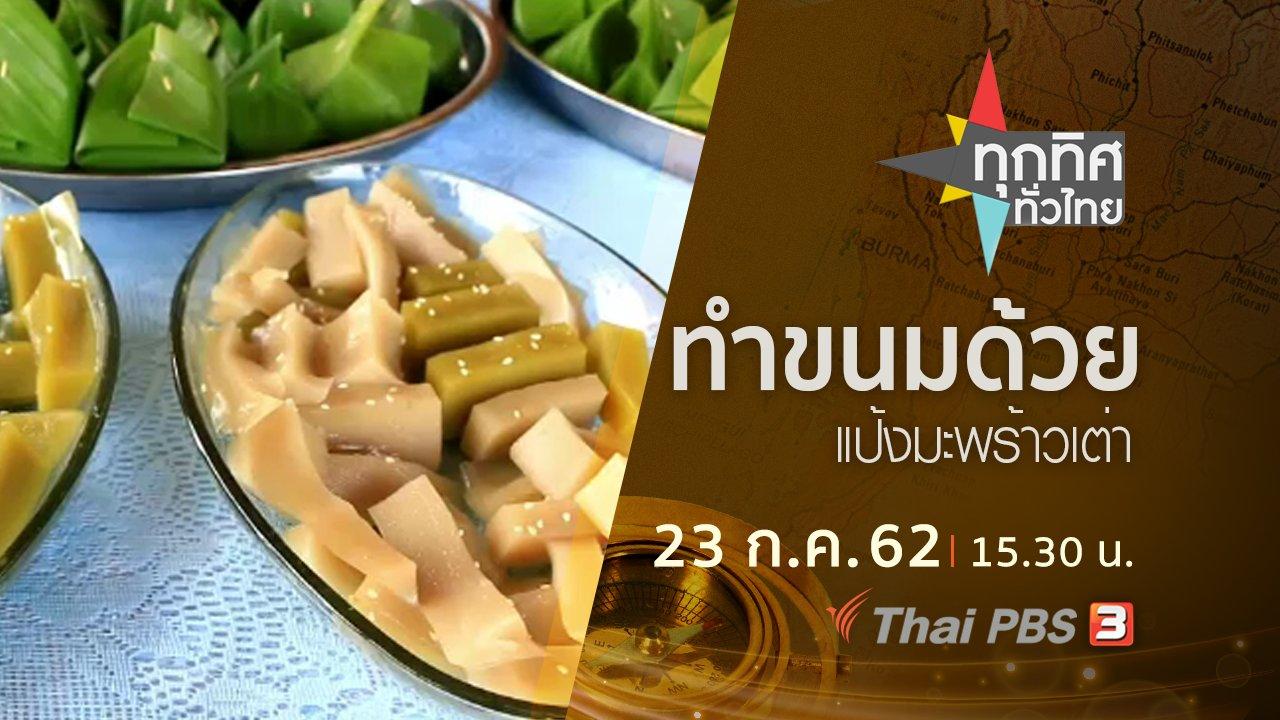 ทุกทิศทั่วไทย - ประเด็นข่าว (23 ก.ค. 62)