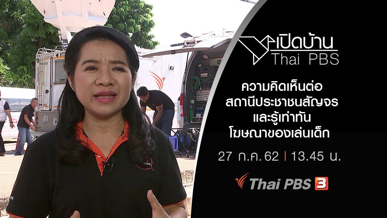 เปิดบ้าน Thai PBS - ความคิดเห็นต่อสถานีประชาชนสัญจรและรู้เท่าทันโฆษณาของเล่นเด็ก