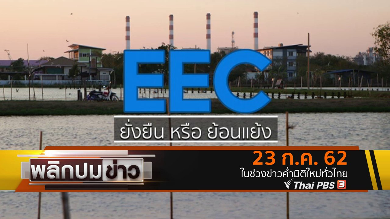 พลิกปมข่าว - EEC ยั่งยืน หรือ ย้อนแย้ง