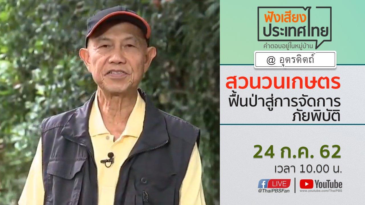ฟังเสียงประเทศไทย - Online first Ep.72 สวนวนเกษตร ฟื้นป่าสู่การจัดการภัยพิบัติ