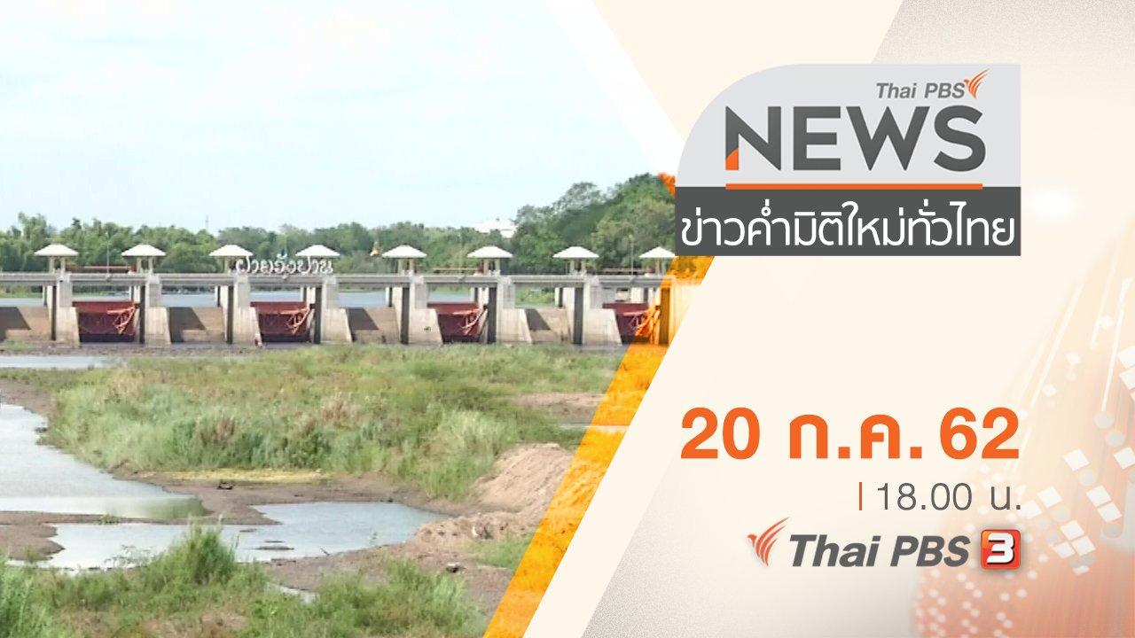 ข่าวค่ำ มิติใหม่ทั่วไทย - ประเด็นข่าว (20 ก.ค. 62)