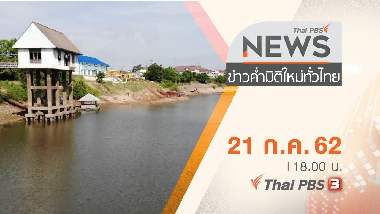ข่าวค่ำ มิติใหม่ทั่วไทย - ประเด็นข่าว (21 ก.ค. 62)