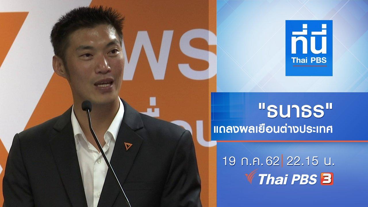 ที่นี่ Thai PBS - ประเด็นข่าว (19 ก.ค. 62)