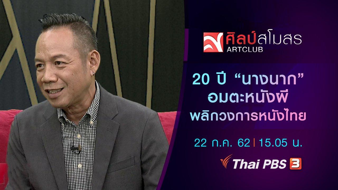 """ศิลป์สโมสร - 20 ปี """"นางนาก"""" อมตะหนังผีพลิกวงการหนังไทย"""