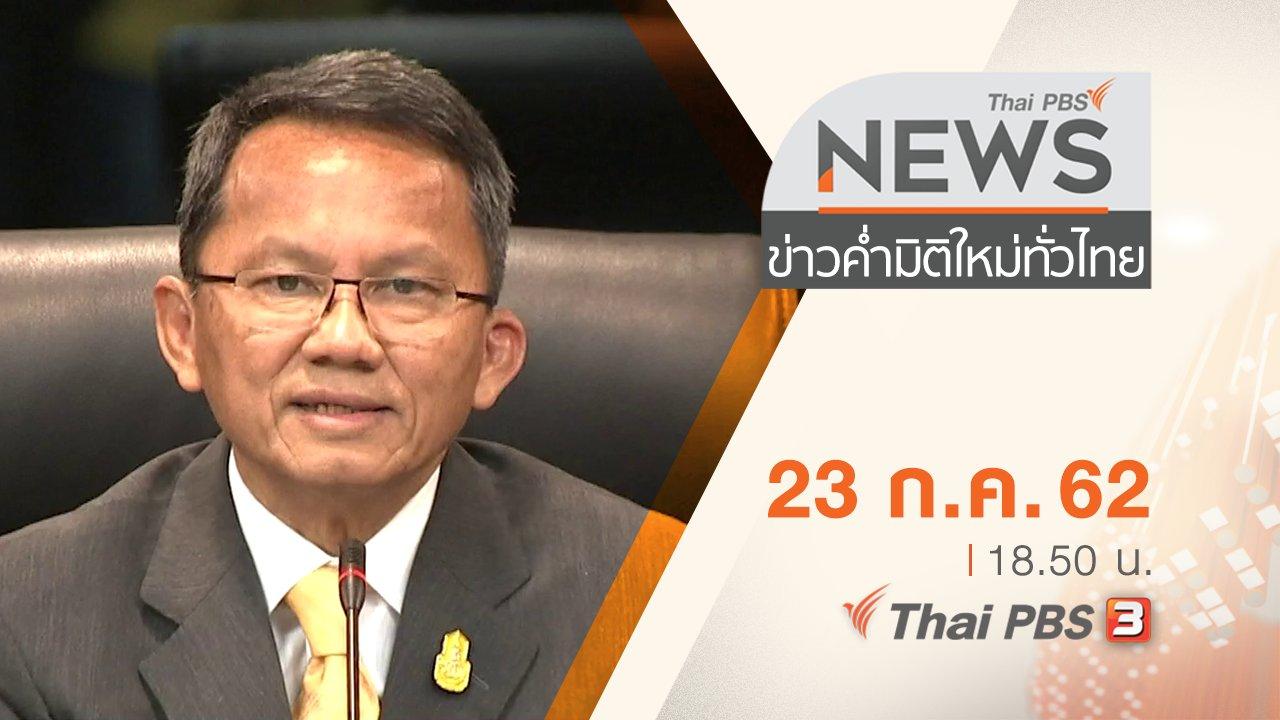 ข่าวค่ำ มิติใหม่ทั่วไทย - ประเด็นข่าว (23 ก.ค. 62)