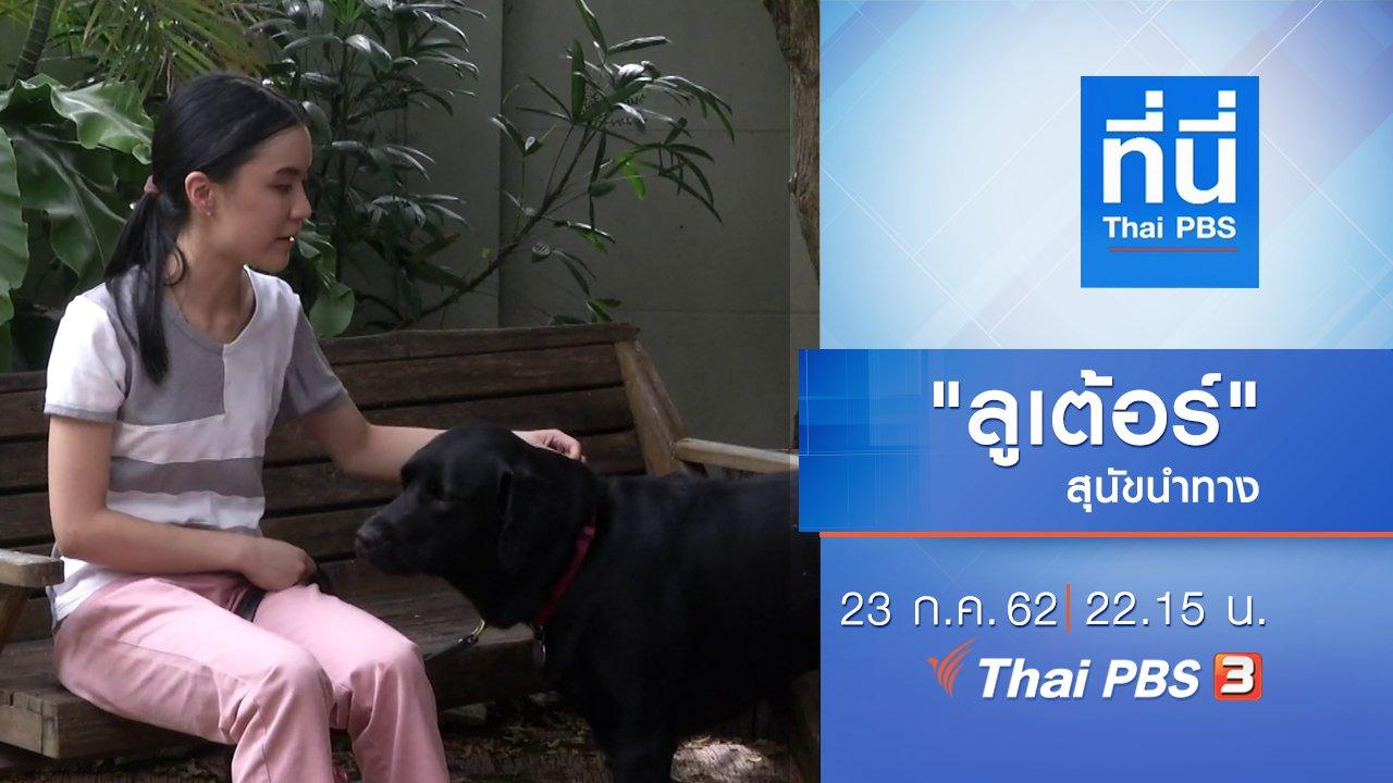 ที่นี่ Thai PBS - ประเด็นข่าว (23 ก.ค. 62)
