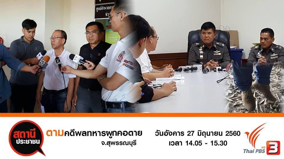 สถานีประชาชน - ตามคดีพลทหารผูกคอตาย อ.สามชุก จ.สุพรรณบุรี