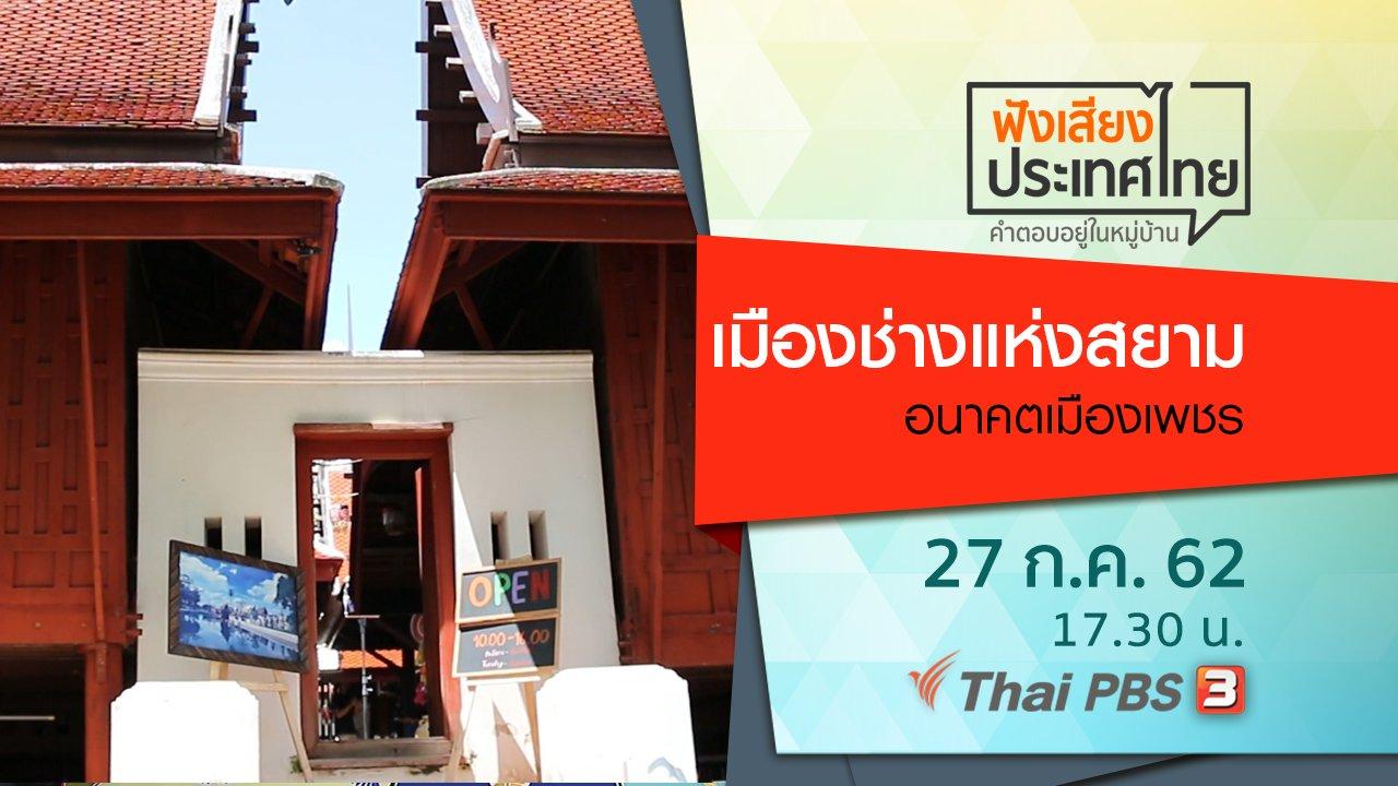 ฟังเสียงประเทศไทย - เมืองช่างแห่งสยาม อนาคตเมืองเพชร