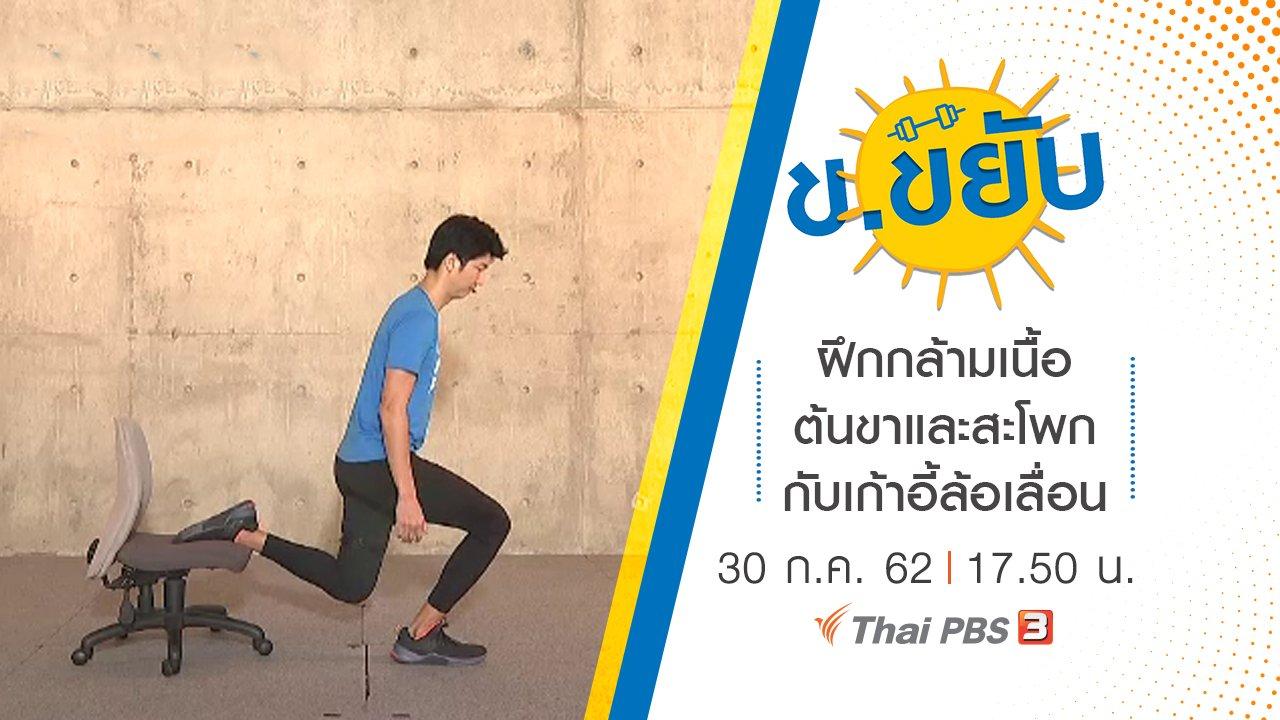 ข.ขยับ - ฝึกกล้ามเนื้อต้นขาและสะโพกกับเก้าอี้ล้อเลื่อน