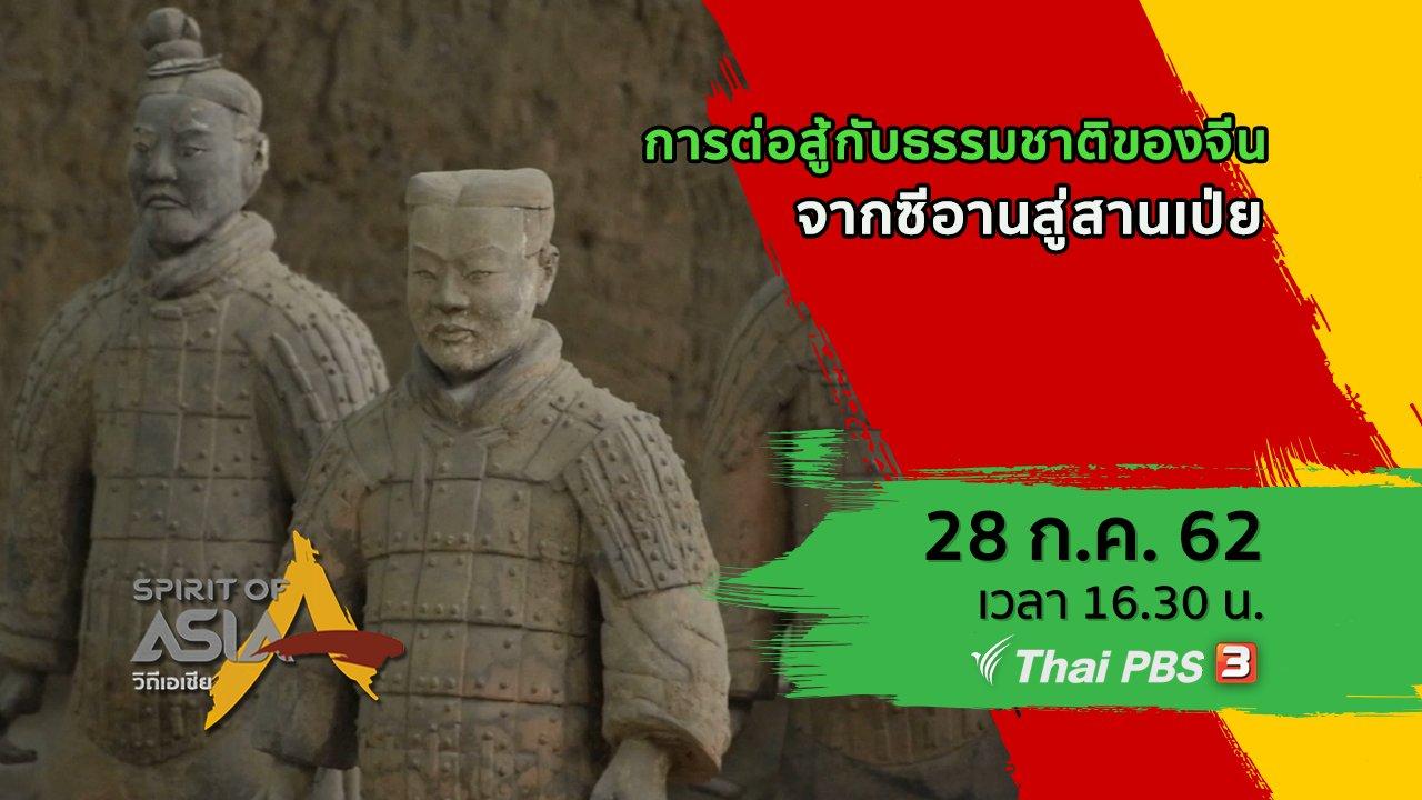 Spirit of Asia - การต่อสู้กับธรรมชาติของจีน จากซีอานสู่สานเป่ย