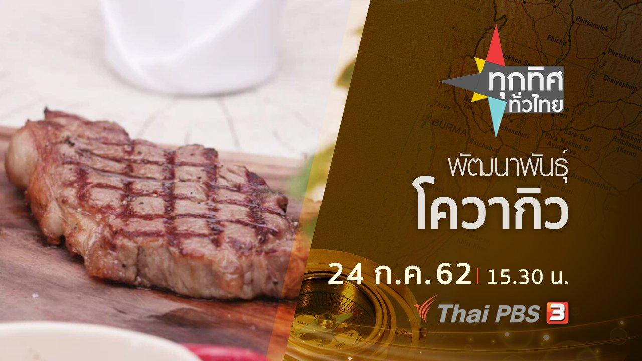 ทุกทิศทั่วไทย - ประเด็นข่าว (24 ก.ค. 62)