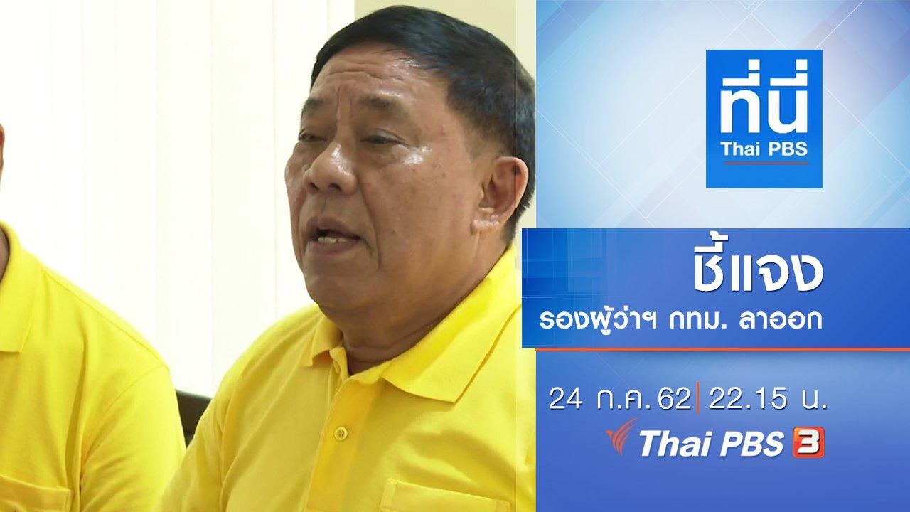 ที่นี่ Thai PBS - ประเด็นข่าว (24 ก.ค. 62)