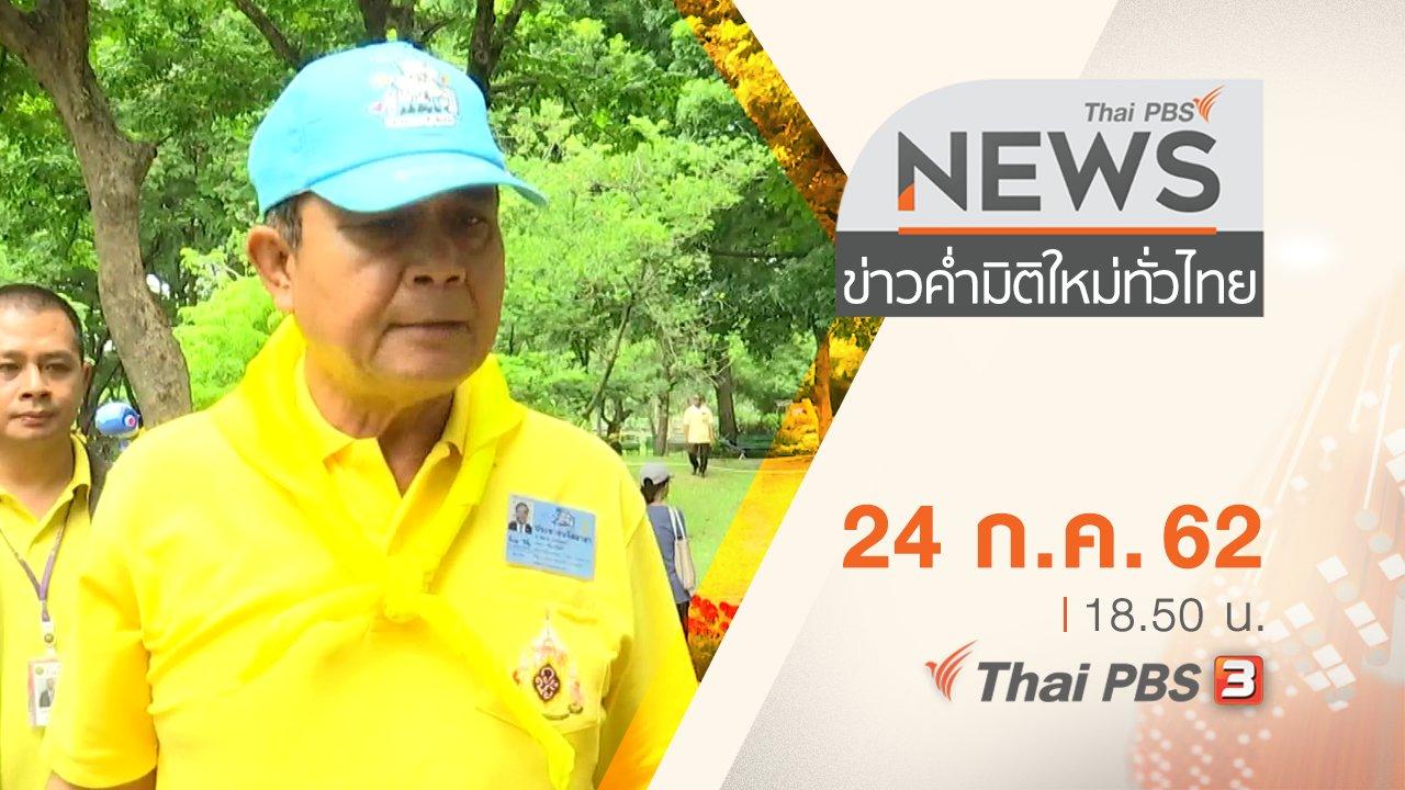 ข่าวค่ำ มิติใหม่ทั่วไทย - ประเด็นข่าว (24 ก.ค. 62)