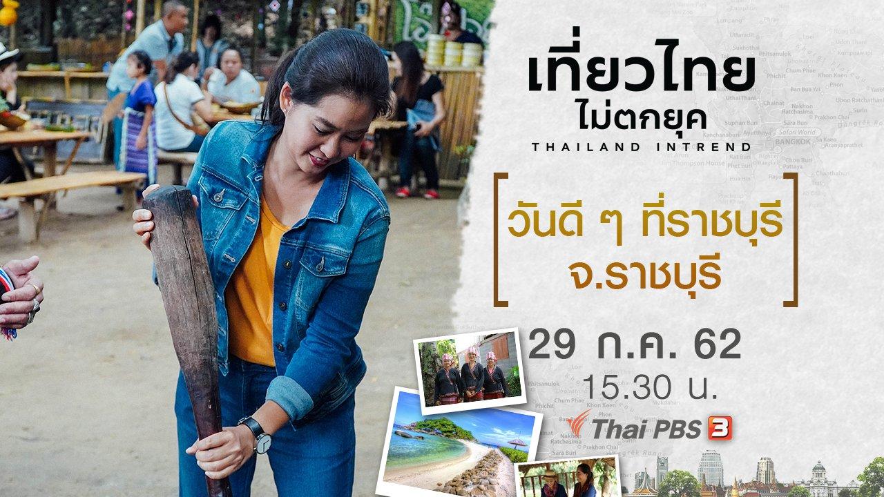 เที่ยวไทยไม่ตกยุค - วันดี ๆ ที่ราชบุรี จ.ราชบุรี